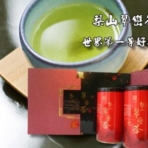 梨山翠巒茶
