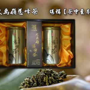 大禹嶺慈峰茶