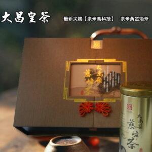 大昌皇茶-大禹嶺黃金烏龍